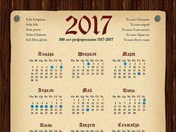 Календарь 2017 к 500-летию Реформации