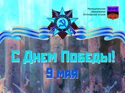 """Плакат """"День Победы"""""""