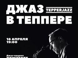 "Афиши серии концертов ""Джаз в Теппере"""