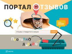 Дизайн портала отзывов