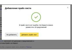Размещение прайс-листа магазина в Яндекс.Маркет