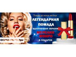 Баннер для группы интернет-магазина в VK