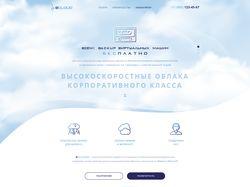 BCLOUD — оператор облачных сервисов