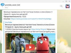 @youtube_saver_bot - Бот для скачивания с youtube