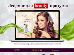 Дизайн лендинга для beauty-продукта