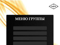 Дизайн групп под ключ (Скидка 600 р.)