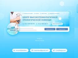 """Оформление сообщества ВК """"Мед. центр"""""""