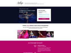 Landing page Dance studio