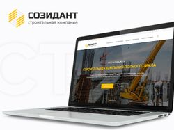 """Сайт-визитка строительной компании """"СОЗИДАНТ"""""""