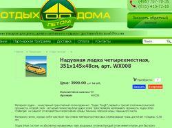 """Заполнение интернет-магазина """"Отдых дома"""""""