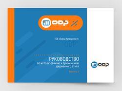 """Торговый знак, ФС, бренбук производителя """"ODP"""""""