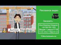 """Видео explainer- """"Объясняющее услуги видео"""""""