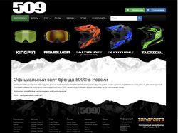 Сайт снегоходной экипировки 509