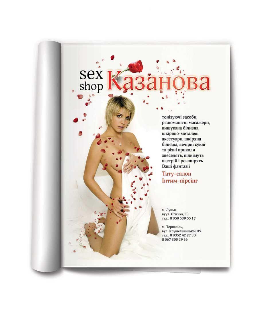 intim-magazin-peterburg-kazanova