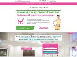 Центр косметологии в Петрозаводске