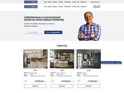Купить кухню на заказ в Москве и МО