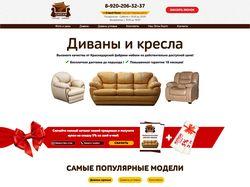 Диваны и кресла Высокого качества от Краснодарской