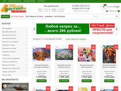 Интернет-магазин 4krestika.ru