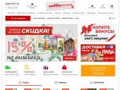 Интернет-гипермаркет товаров для рукоделия и хобби