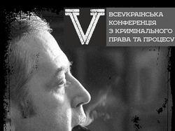 V Всеукраїнська конференція з кримінального права