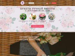 "Сайт для портфолио ""Магазин  цветов"""