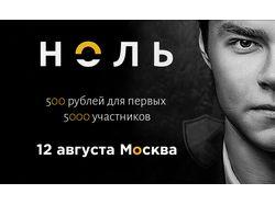 """Рекламный баннер для мероприятия """"Ноль"""""""