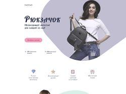 Landing Page по продаже женских Рюкзачков