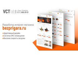 Интернет-магазин посуды bezprigara.ru