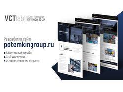 Potemkin group - строительная компания