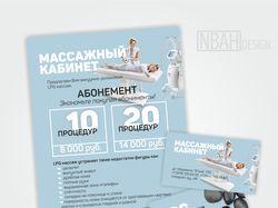 Визитка / Флаер массажного кабинета