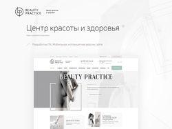 Beautypractice - центр красоты и здоровья