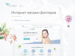 Feeller - магазин филлеров