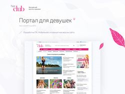 HeaClub - портал для девушек