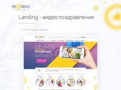Morevi - видео поздравления