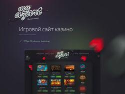 MyAzart - сеть онлайн казино