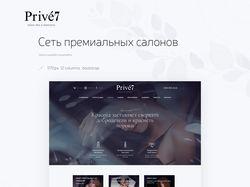 Prive7 - сеть премиальных салонов