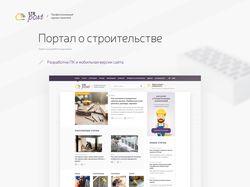 StrPort - строительный портал
