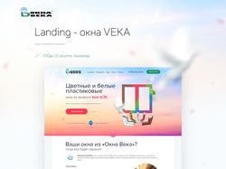 Okna Veka - посадочная страница окна