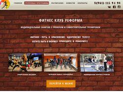 Сайт фитнес клуба Реформа