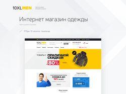 10XL - магазин одежды больших размеров
