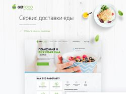GetFood - доставка еды