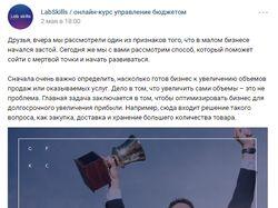 """Ведение группы ВКонтакте """"LabSkills"""""""