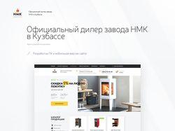 НМК - официальный дилер в Кузбассе