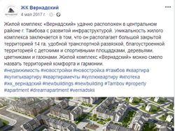 """Ведение группы Facebook """"ЖК Вернадский"""""""
