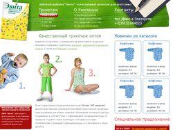 Сайт швейного трикотажного объединения