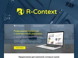 Разработка дизайна лендинга r-context