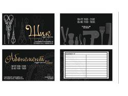 Дизайн визиток для салона красоты