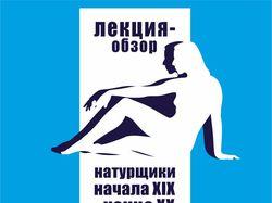 Плакат к лекции