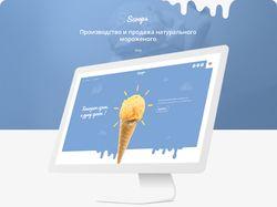 Производство и продажа мороженого