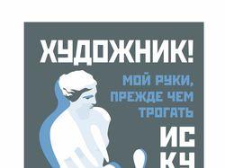 "Плакат "" Искусство"""